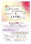 yomogi201801.jpg
